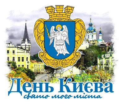 UAH 1 mln allocated for celebration of Kyiv Day  Popov